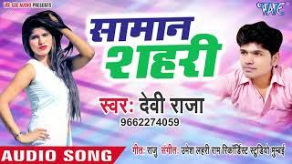 आ गया Devi Raja का नया हिट लोकगीत 2019 - Saman Shahari - Bhojpuri Hit Song 2019 New