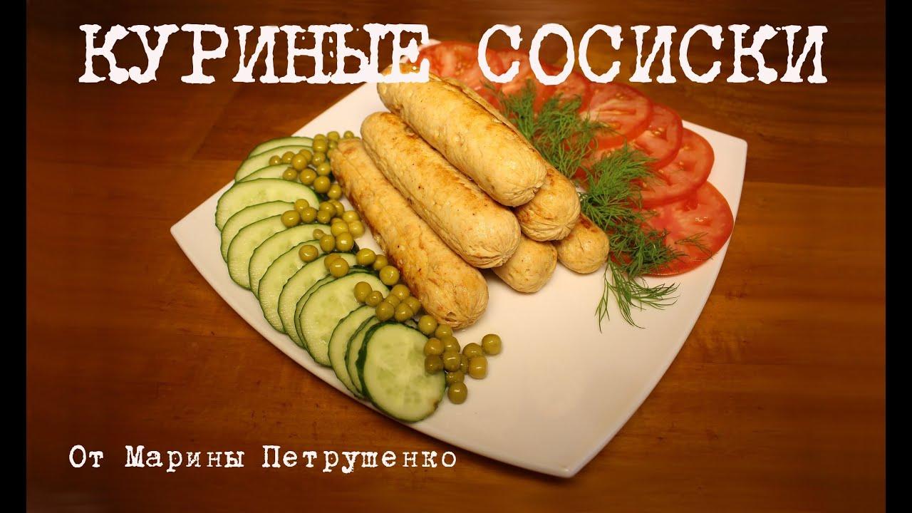 видео-рецепт приготовления куриных колбасок с сыром