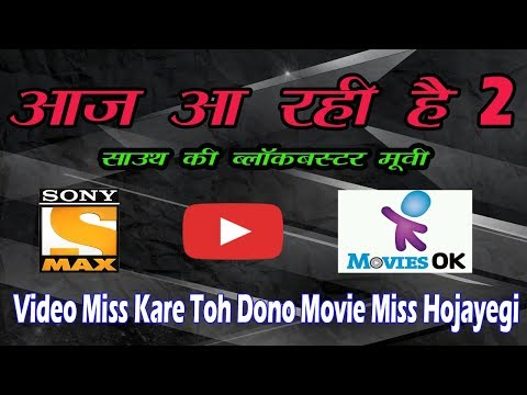 Today's 2 New South Hindi Dubbed Movie TV Premiere & YouTube Release | Movies Ok | Sony Max |