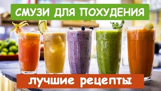 Рецепты смузи. ПОЛЕЗНЫЕ фруктовые и овощные смузи на завтрак за 2 минуты ☆ Эффективное похудение!