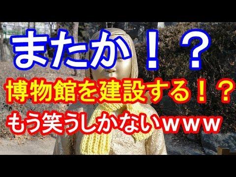 【海外の反応】もうとにかく笑うしかない!wでも日本のお金で建てるつもりなんでしょ?