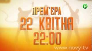 """""""Закованные"""". Премьера на Новом Канале."""