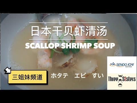 SHRIMP SCALLOP SOUP RECIPE l 日本干贝虾汤食谱 l ホタテエビすい(帆立えびすい)l(三姐妹频道) Three Sisters Channel (Sendo Ichi)