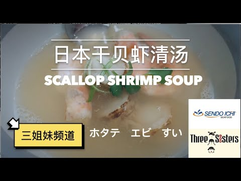 SHRIMP SCALLOP SOUP RECIPE l 日本干贝虾汤食谱 l ホタテエビすい(帆立えびすい)l(三姐妹频道) Three Sisters Channel (Sendo Ichi)