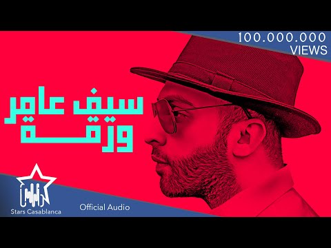 Download سيف عامر - ورقة حصرياً | 2019 | Saif Amer - Warqa Exclusive Mp4 baru
