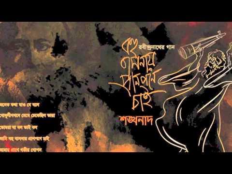 Aj Jyotsna Raate (আজ জ্যোৎস্নারাতে) - (Rabindra Sangeet - Aj Josna Rate by Shankha)