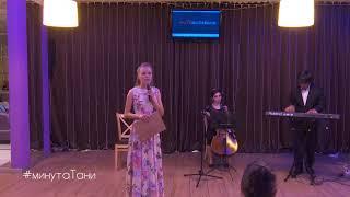 МинутаТани .автор Дмитрий Быков . Музыкально-поэтический вечер