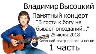Памятный концерт Владимира Высоцкого 1 часть (25.07.2018)