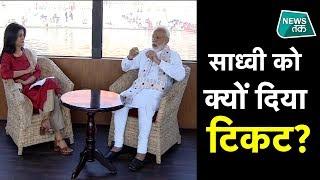 गंगा पर सफर में PM मोदी का इंटरव्यू अंजना ओम कश्यप के साथ EXCLUSIVE| News Tak