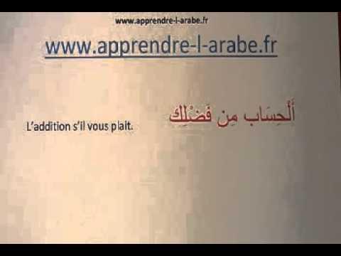 parler l 39 arabe 21 l 39 addition s 39 il vous plait youtube. Black Bedroom Furniture Sets. Home Design Ideas