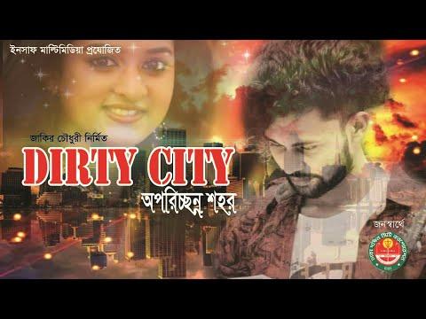 DIRTY CITY l Bangla educational Documentary 2017 l Dhaka South City Corporation l Zakir Chowdhury