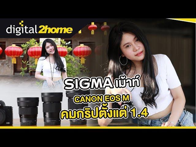 Sigma เม้าท์ Canon EOS M ใส่ Canon EOS M ได้ทุกรุ่น