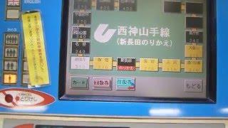海岸線三宮・花時計前駅券売機でらくやんカードを使用し西神線連絡切符購入してみた