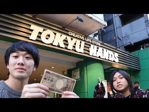 【最難関】俺ら東急ハンズで1万円ずつ爆買いしたら何品同じもの買えるの?