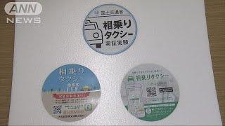 """タクシー相乗りで""""割り勘""""に 東京23区中心に実験(18/01/18)"""