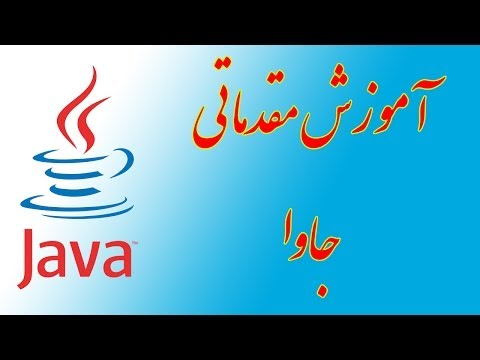 ۱۲-  درست کردن متود با پارامترها در جاوا Java