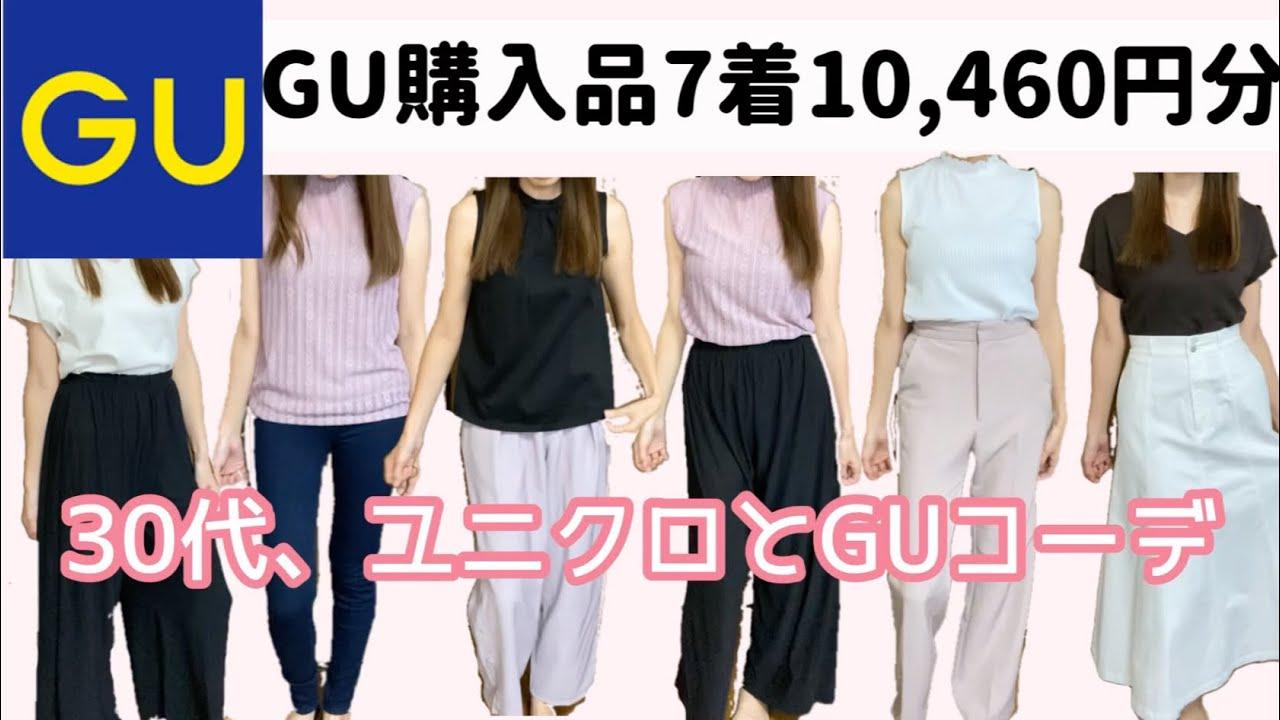【GU購入品】7着10,460円分とコーディネート!30代