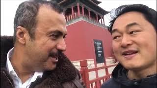 المدينة المحرمة من الصين للسعودية