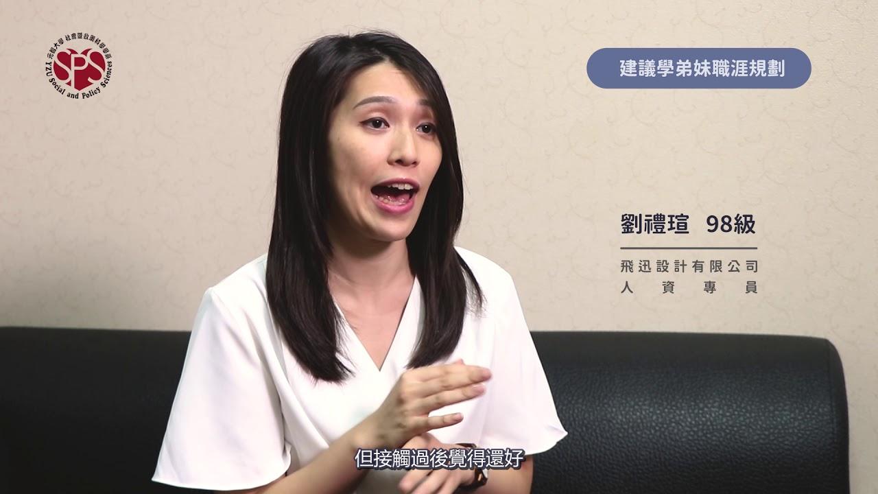 元智社政系友座談分享10805292019年 - YouTube