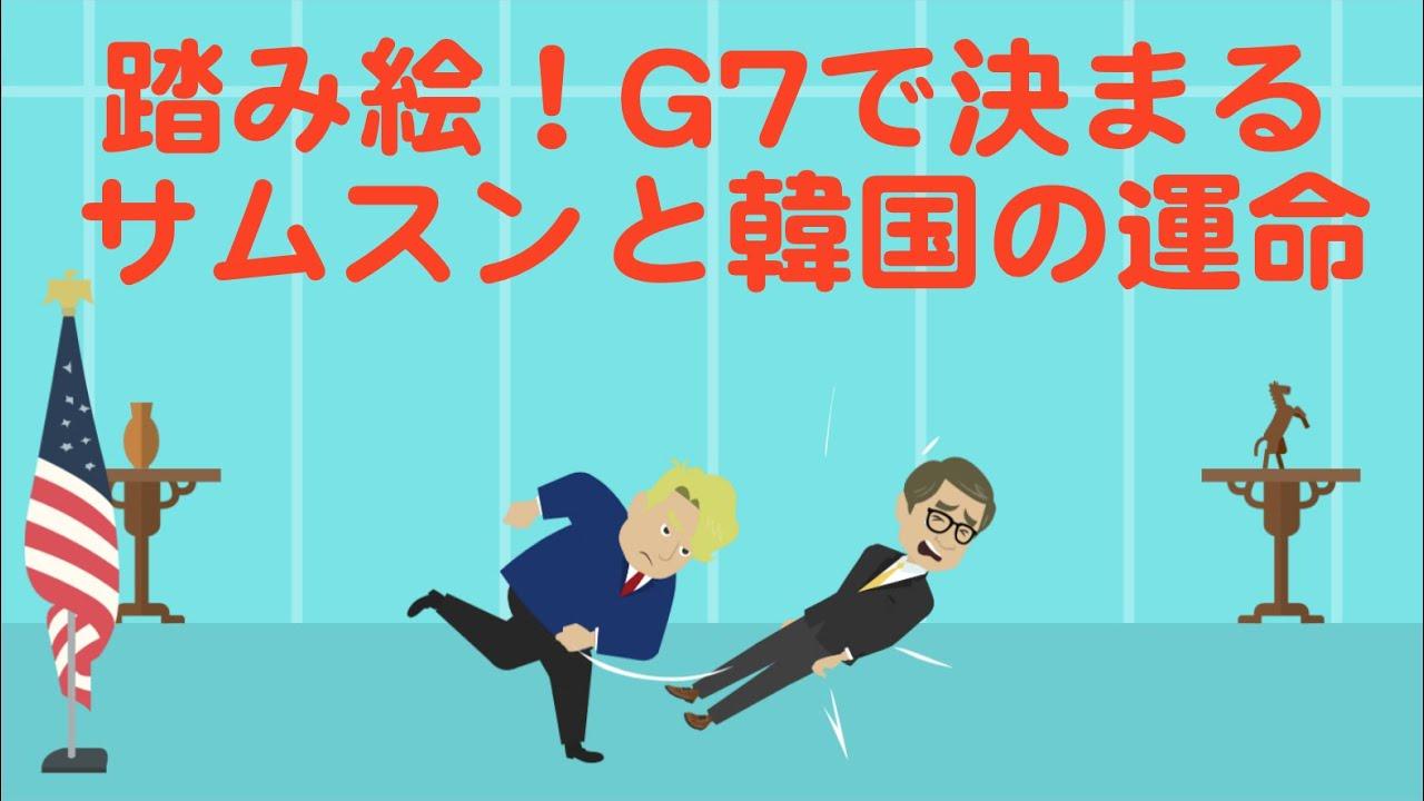 踏み絵!G7で韓国とサムスンの運命を決める。G7で中国へのサムスンの半導体の供給をストップさせられる。GDPの2割を占めるサムスンの売上が落ちれば経済危機、米の警告を無視すれば経済制裁対象。