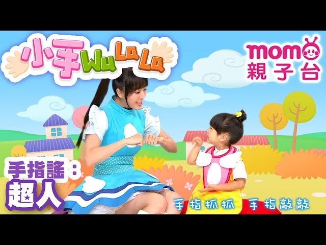 momo親子台 |【超人】小手WuLaLa S2 EP04【官方HD完整版】第二季 第4集~甜甜姐姐帶著大家一起玩手指搖