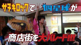 四星球「ライブ会場を飛び出し商店街をパレード!」サヌキロック2019