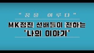 MK정진학원 졸업생 인터뷰