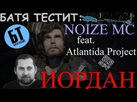"Батя смотрит ""Иордан - Noize MC feat. Atlantida Project"" | Реакция Бати"