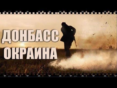 Фильм ДОНБАСС. ОКРАИНА. Смотрите полностью с...