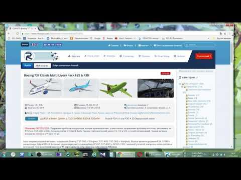 Как установить самолеты в microsoft flight simulator x