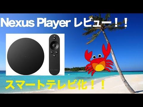 Nexus Player レビューヽ(=´▽`=)ノ  〜今あるテレビをスマートテレビ化〜