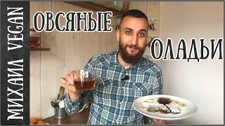 ОВСЯНЫЕ ОЛАДЬИ идея для завтрака | Михаил Vegan | (постный рецепт)