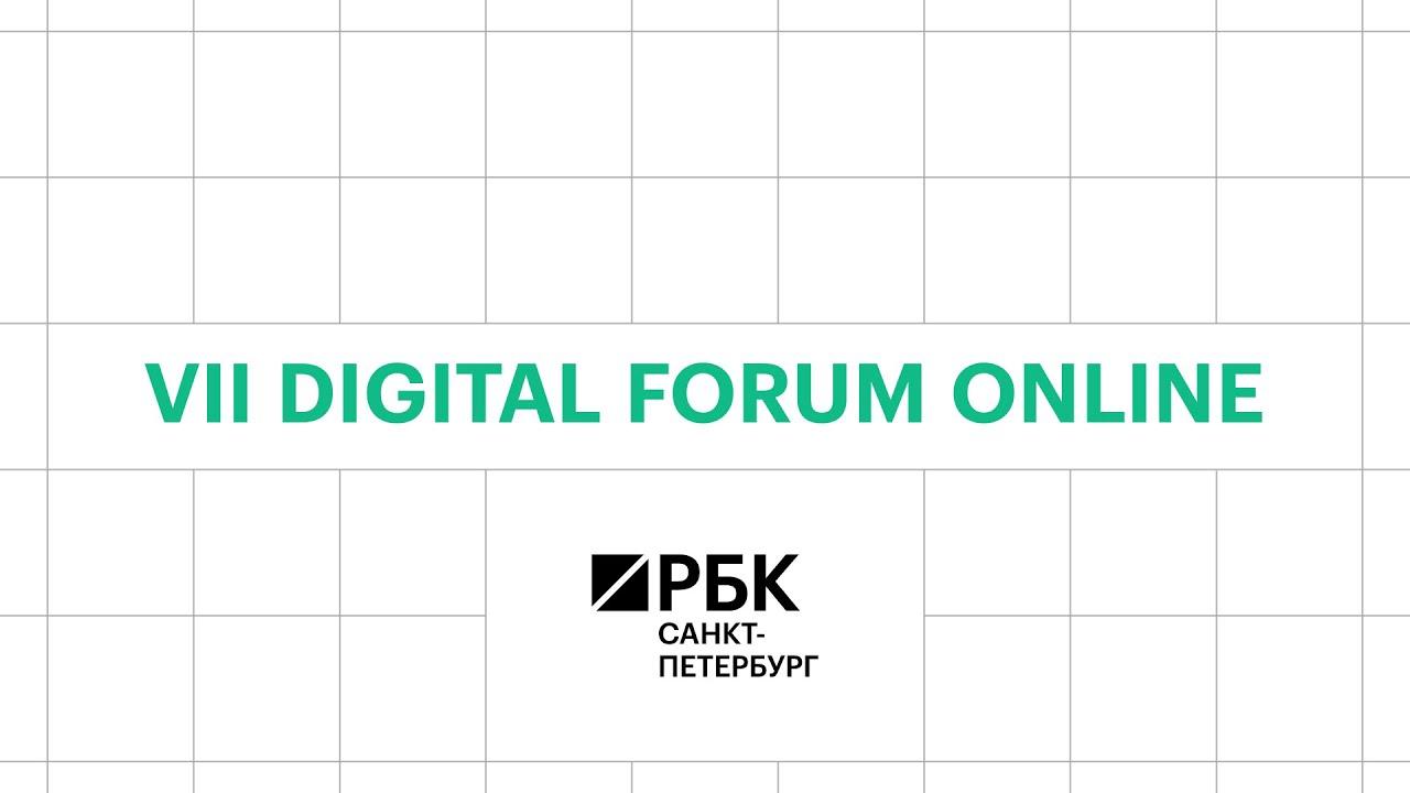 VII Digital Forum РБК онлайнтрансляция