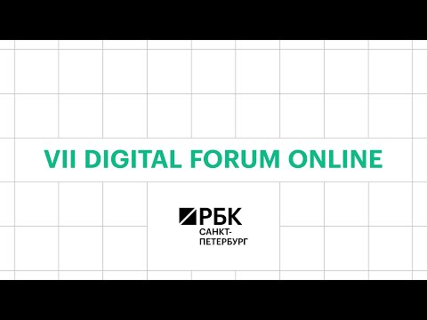 VII Digital Forum РБК онлайн-трансляция
