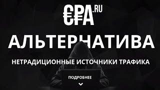 Нетрадиционные источники трафика - CPA.RU