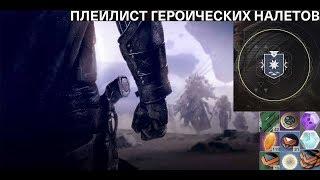 Destiny 2 Где лучше собирать ядра\пыль\осколки к 'Отвергнутым'?