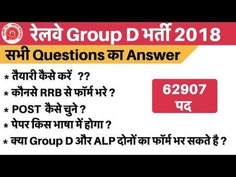 Railway Group D Latest Update : सभी Questions का Answer I अगर फॉर्म भरना है तो ये video जरूर देखे