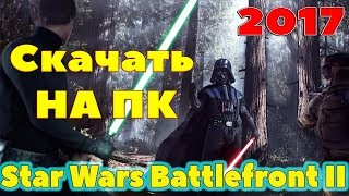 Скачать Star Wars™ Battlefront™ II  2017 на пк
