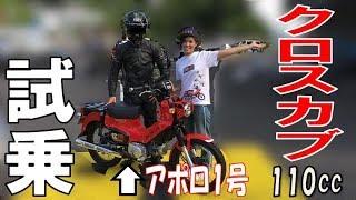 【Motovlog】#90 モトブロガーさんのクロスカブに試乗させてもらった!!【モトブログ】