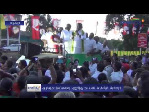 Tirupparankundram by election : ADMK campaign  - Oneindia Tamil