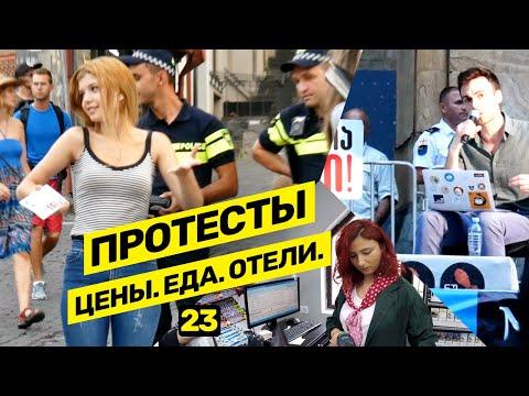 Грузия на машине ИТОГИ. Цены, отели, отношение к русским. Vol.23