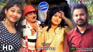 Notun Bachhor Ese Gelo Rahul Nag Mp3 Song Download