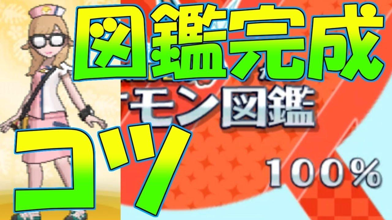 ポケモン図鑑】アローラ図鑑埋めが完成しない君へ 【ポケットモンスター