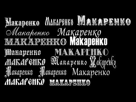 Надписи  на ритуальные памятники, шрифты, Украина,  Россия.