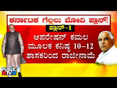 Narendra Modi's Master Plan To Gain Power In Karnataka Revealed..!