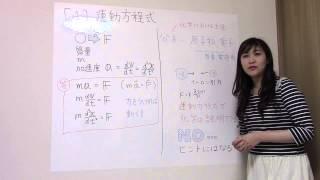 初めての量子化学 1. 運動方程式