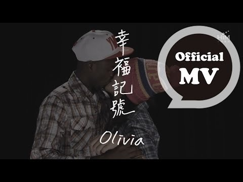 Olivia - 幸福記號 The Pursuit of Happiness  (官方版MV) 世新廣電學生作品