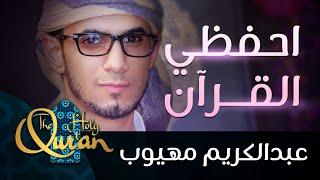 احفظي القرآن يا أخت العقيدة - عبدالكريم مهيوب || روائع الحسين النجمي