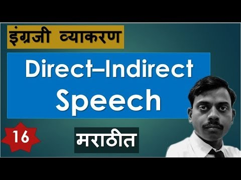 Direct And Indirect Speech | English Grammar In Marathi