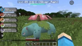 銀雨的實況樂園 minecraft 神奇寶貝模組生存 pixelmon ep 18 挑戰第八道館